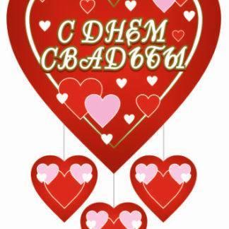 Подвеска С Днем Свадьбы, Сердца, 45*90см