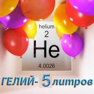 Гелий 5л, на 50 и более шариков