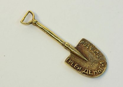 Кошельковый сувенир «Денежная лопата»