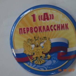 """Значок """"1""""А"""" Первоклассник"""", 56мм"""