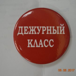 "Значок ""Дежурный Класс"", 56мм"
