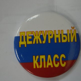 "Значок ""Дежурный Класс"", Триколор, 56мм"