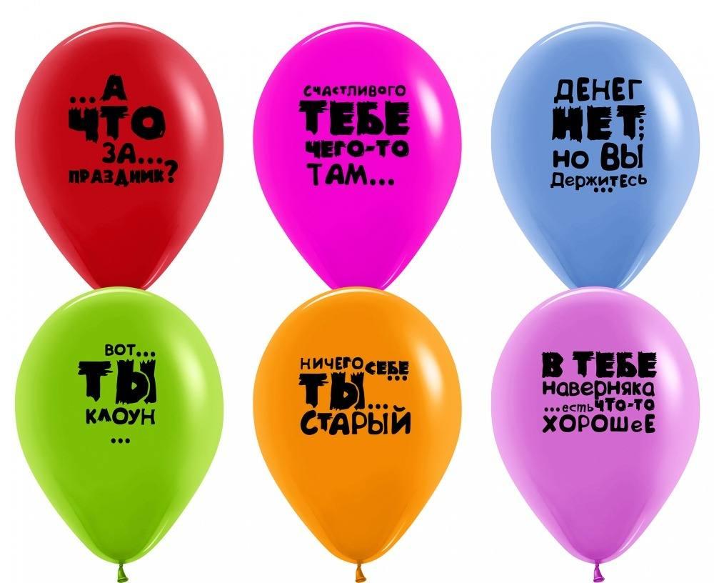 Набор шаров Оскорбительные, цветные, 10 шт 612657
