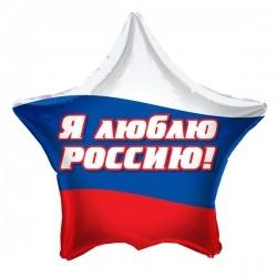 """шарик из фольги Звезда Я люблю Россию 18""""/45 см"""
