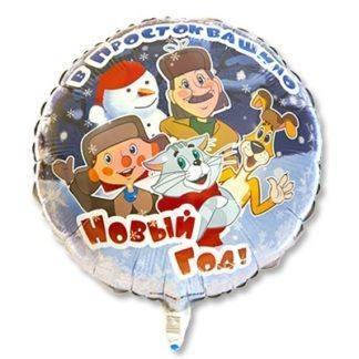 Фольгированный шар, круг, Простоквашино НОВЫЙ ГОД, 46см