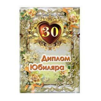 Диплом Юбиляра шуточный 30 лет
