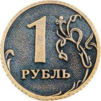 Талисман Монета 1 рубль на счастье