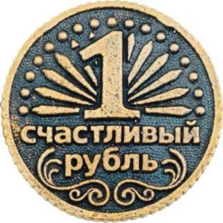 кошельковый талисман Счастливый рубль