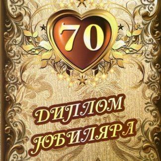 Диплом Юбиляра шуточный 70 лет