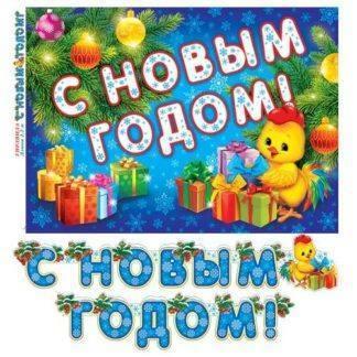 """Гирлянда с плакатом """"С Новым годом"""", 220см"""