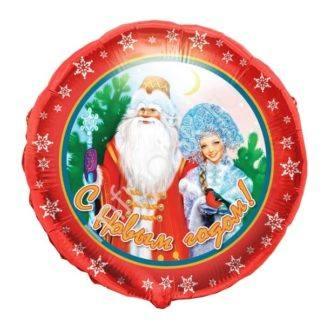 Фольгированный шар, круг, Дед Мороз и Снегурочка, 45см