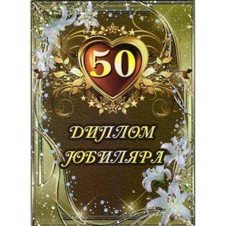 Диплом Юбиляра шуточный 50 лет