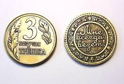 Счастливая монета Везучая Трёшка