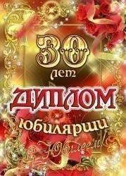 Диплом Юбилярши 30 лет (150х210 мм)