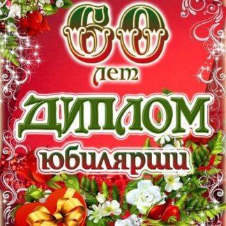 Диплом Юбилярши 60 лет