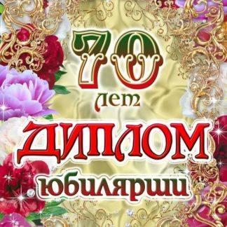 Диплом Юбилярши 70 лет