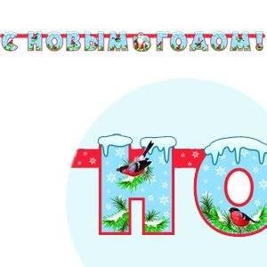 Гирлянда буквы С новым годом Дед Мороз и Снегурочка