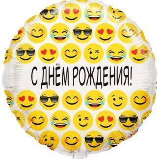 Шарик из фольги круг, С Днем рождения (эмоции), 46см