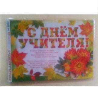 Гирлянда с плакатом С днём учителя!, осень