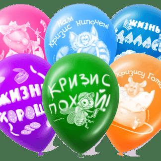 Воздушные шары Антикризисные, 50 штук