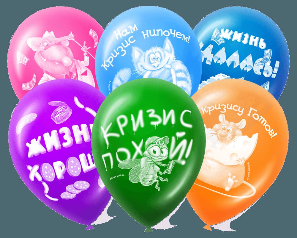 Прикольные картинки на день рождения шарики, надписью дорожу