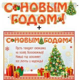 Гирлянда С новым годом ! + Плакат (700-373)