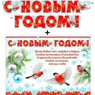 Гирлянда С новым годом ! + Плакат (700-371)