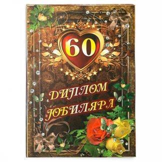 Диплом Юбиляра шуточный 60 лет