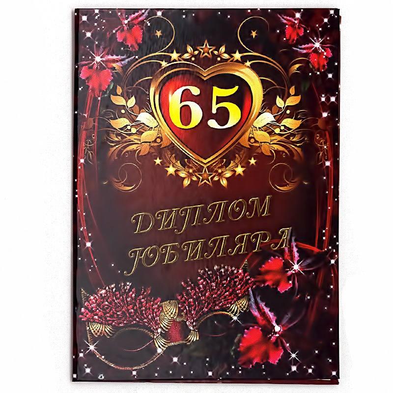 Зеленоградска, диплом открытка на юбилей
