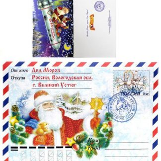 Письмо от Деда Мороза стандартное