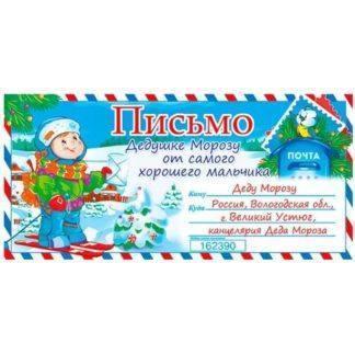 Письмо-открытка Дедушке Морозу от самого хорошего мальчика