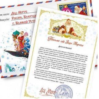 Письмо от Деда Мороза (Почтой, всё включено)