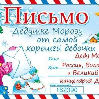 Письмо-открытка Дедушке Морозу от самого хорошей девочки