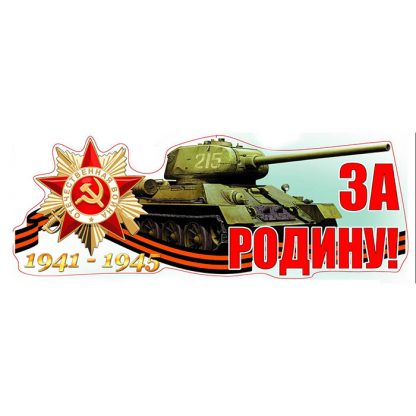 "Наклейка ""За Родину 1941-1945"""