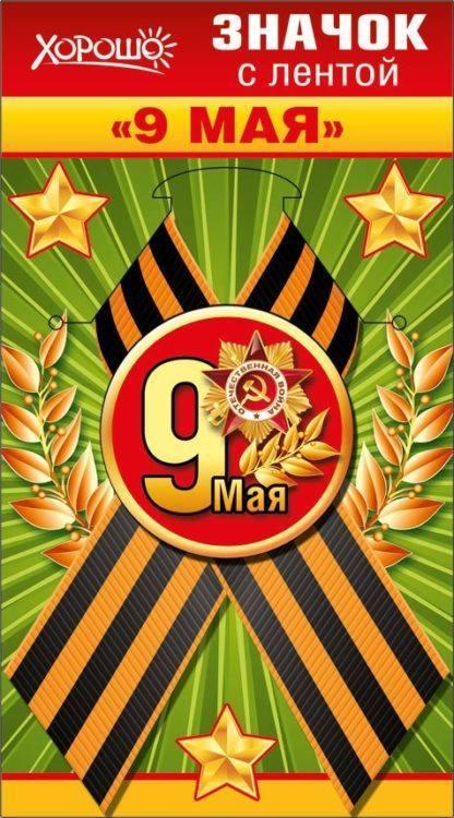 """Значок с лентой """"9 Мая"""" в асс-те"""