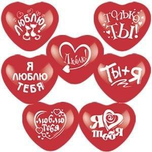 Набор шаров сердечки-валентинки, 25см, 10шт, с рисунком