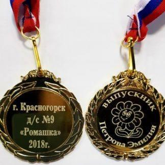 """Медаль """"Выпускник детского сада"""", цветок"""