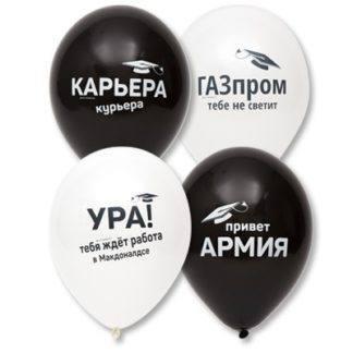 """Набор шаров """"Выпускник прикольный"""", 10шт, 30см"""