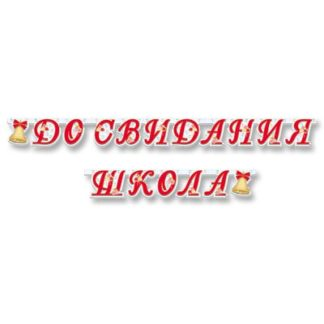 Гирлянда-буквы До Свидания, Школа 255 см