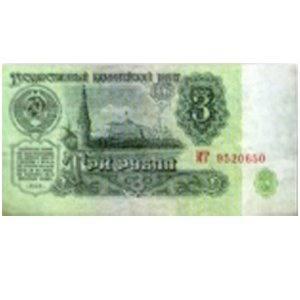 Деньги для выкупа невесты СССР в асс, 100штук