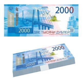 Деньги для выкупа невесты 2000 руб