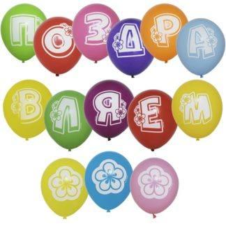 """Набор воздушных шариков 10""""/25см c 1 ст. рис Поздравляем ШАРЫ-БУКВЫ 14шт"""