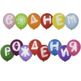 """Набор воздушных шариков 10""""/25см c 1 ст. рис С Днем рождения ШАРЫ-БУКВЫ 14шт"""
