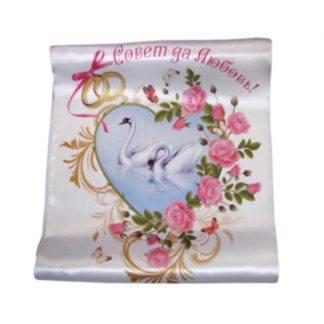 Рушник Лебеди голубой фон 135см х30см