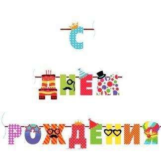 Гирлянда С Днем Рождения Веселые буквы 250см