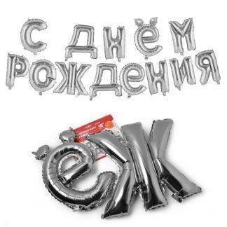 """Шары-буквы """"С днём рождения"""" 41 см, серебро"""