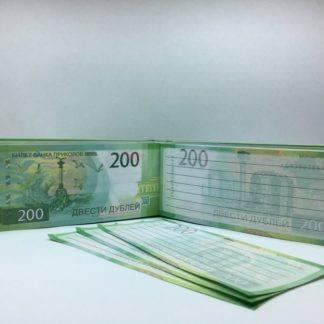 Отрывной блокнот-визитка 200 дублей
