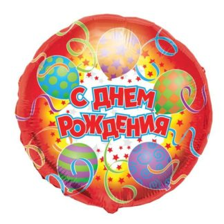 Шарик из фольги, круг, С днём рождения воздушные шары