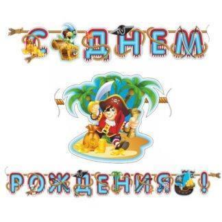 Гирлянда-буквы С Днем Рождения Пират, 310см