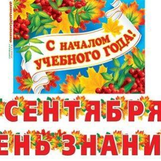 Гирлянда 1 Сентября - День знаний 250см с плакатом
